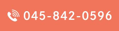 Tel.045-842-0596